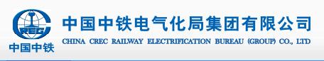 中铁电气化局集团第一工程有限公司